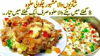 شآدیوں والامشہورچکوالی حلوہI Famous Shadiyon wala Chakwali Halwa Recipe I Chakwal ka halwa I halwa r