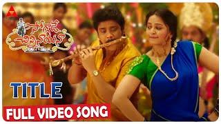 Soggade Chinni Nayana Title Video Song    Soggade Chinni Nayana Songs    Annapurna Studios