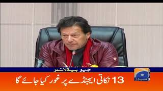 Geo Headlines - 01 PM - 21 February 2019