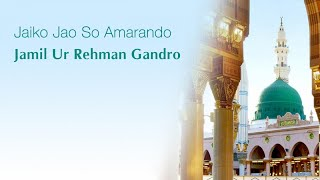 Jamil Ur Rehman Gandro - Jaiko Jao So Amarando - Sindhi Islamic Videos