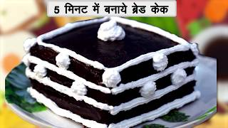 Bread Cake Recipe in Hindi ब्रेड केक रेसिपी How to make bread cake without oven at Home