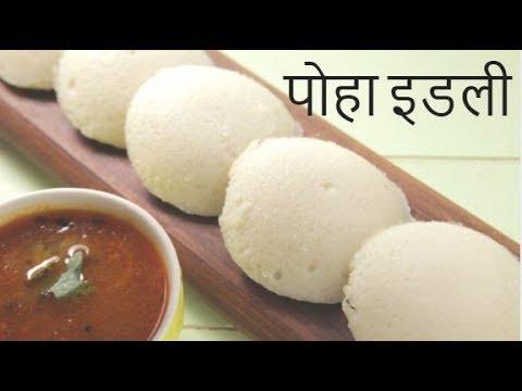 झटपट पोहा इडली - Poha Idli Recipe in Punjabi - How To Make Idli At Home - Healthy Breakfast Recipe