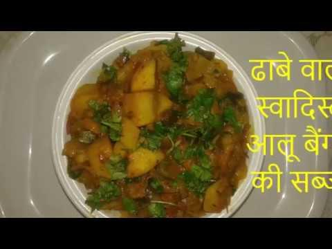 ढाबे वाली स्वादिस्ट आलू बैंगन की सब्जी- Aloo baigan ki sabji