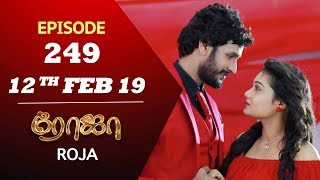 ROJA Serial | Episode 249 | 12th Feb 2019 | ரோஜா | Priyanka | SibbuSuryan | Saregama TVShows Tamil