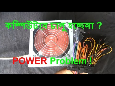 NO POWER PROBLEM IN PC/ COMPUTER POWER PROBLEM/ HOW TO CHECK POWER SUPPLY