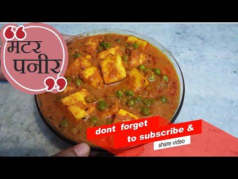 मटर पनीर | Matar Paneer recipe  [Hindi] | Restaurant style matar paneer