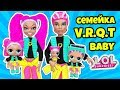 Download  СЕМЕЙКА VRQT Куклы ЛОЛ Сюрприз! Мультик LOL Families Surprise Игры для Детей MP3,3GP,MP4