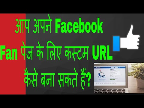 Watch Free How To Make Custom URL For Facebook  Fan Page  (Hindi/Urdu)