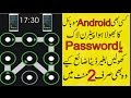 How To Unlock Android Pattern Lock without Losing data Urdu/Hindi Tutorial