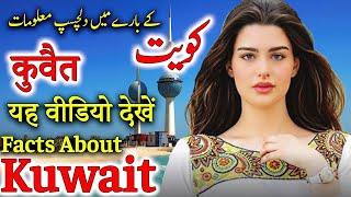 कुवैत के  अदभुत तथ्य | AMAZING FACTS ABOUT KUWAIT | کویت کے بارے میں  حیرت انگیز حقائق