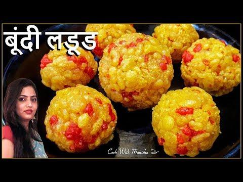 Boondi Ke Laddu-boondi ladoo recipe-How to make boondi laddu-Motichur Ladoo-diwali special-Bundi