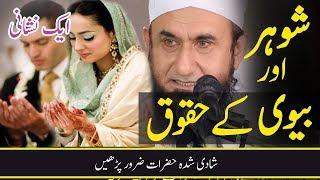 Shohar Biwi k Huqooq by Molana Tariq Jameel