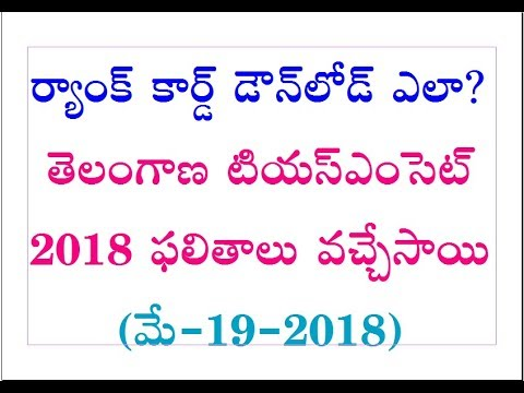 How to download Telangana TS EAMCET 2018 Entrance Exam Results Rank Card
