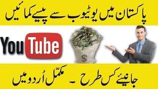How to Earn Money on YouTube In Urdu/Hindi Tutorial part 1