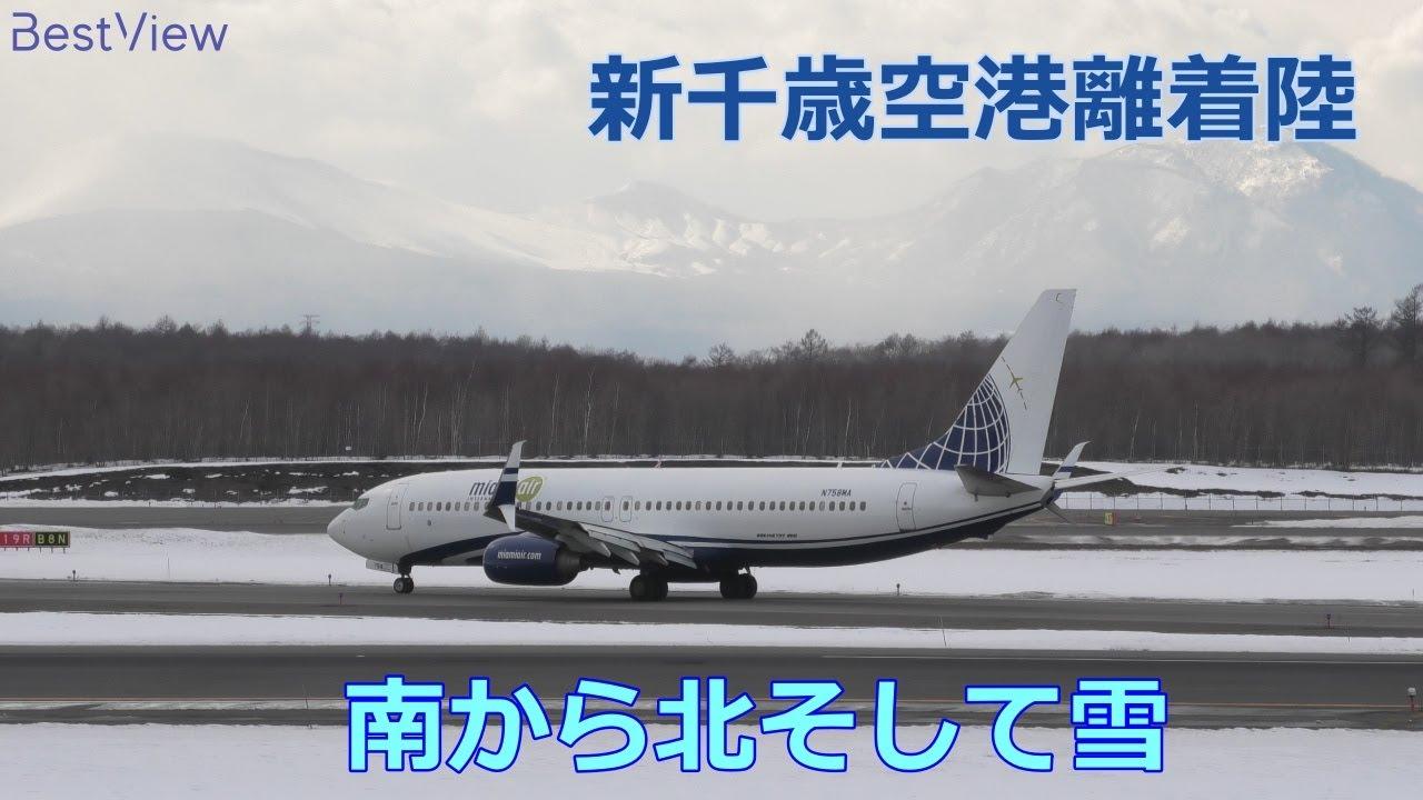 【北生ライブ】札幌新千歳空港 離着陸 2020/2/28 LIVE Sapporo New Chitose Airport Takeoff and Landing