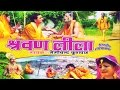 Download  श्रवण लीला लोक कथा   Nemi Chand Kushwah   Trimurti Cassette MP3,3GP,MP4