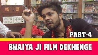 Bhaiya ji Film dekhenge   Part- 4   Dj Naddy