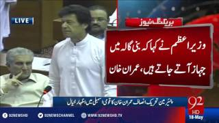 Imran Khan roars in National Assembly today - 18-05-2016 - 92NewsHD