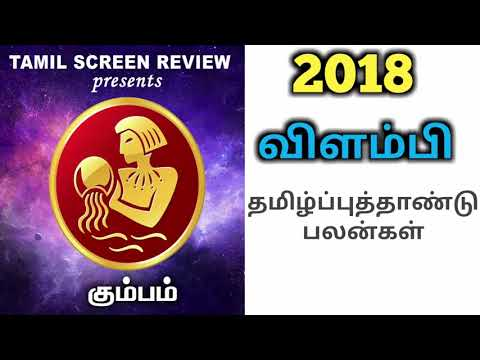கும்பம் | Kumbam (Aquarius) Tamil New Year 2018 Yearly Predictions |  Tamil New Year Horoscope | TSR