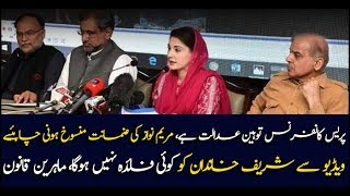 Law experts criticizes Maryam nawaz on her press conference