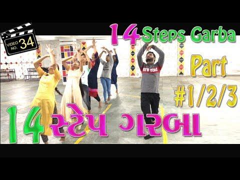 LEARN GARBA DANCE 14 STEPS | 1/2/3/ STEPS VIDEO ||  NAVRATRI 2017 || Sathiya Garba ||
