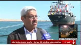 Iran Crude Oil pumping station, Qeshm Island سكوي بارگيري نفت خام جزيره قشم ايران