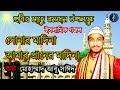 সোনার মাদিনা আমার প্রাণের মাদিনা   Shonar Madina Amar Praner Madina   ইসলামিক গজল Lyrical Video 2019