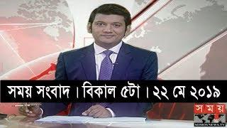 সময় সংবাদ | বিকাল ৫টা | ২২ মে ২০১৯ | Somoy tv bulletin 5pm | Latest Bangladesh News