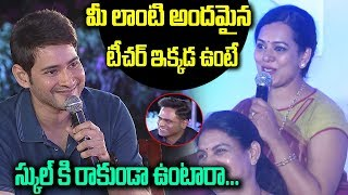 Mahesh babu superb compliments to acting teacher | Mahesh babu Latest interview | Friday poster