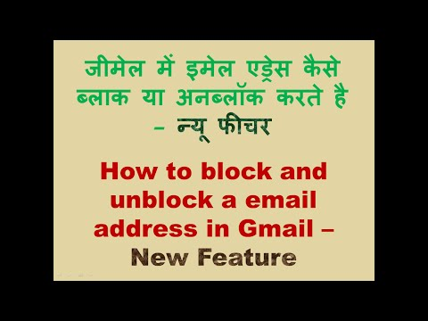 How to block or unblock a email address