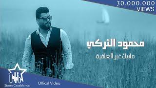 محمود التركي - مابيك غير العافية (حصرياً) | 2020 | (Mahmoud Al-Turky - Mabik Ghr Al3afiah (Exclusive