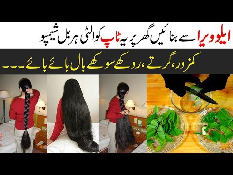 Homemade Herbal Shampoo DIY for Thick Hair, Silky Hair, Black Hair & Longer Hair Homemade Urdu Hindi