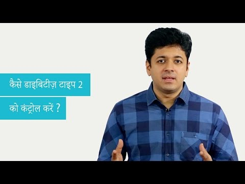 How to be sure that I'm not affected by Diabetes mellitus?  | Hindi