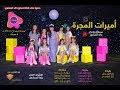 أميرات المجرة | فيلم | مسرحية | كليب