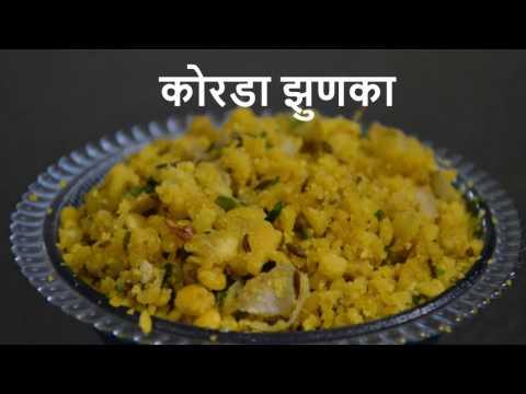 Korada Zunka | Mokala Zunka | Vatli Dal | Authenticate Maharashtrian Recipe