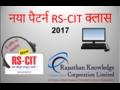 RS-CIT 2017 || RS-CIT CHAPTER NO.1 || RS-CIT HINDI CLASS LATEST