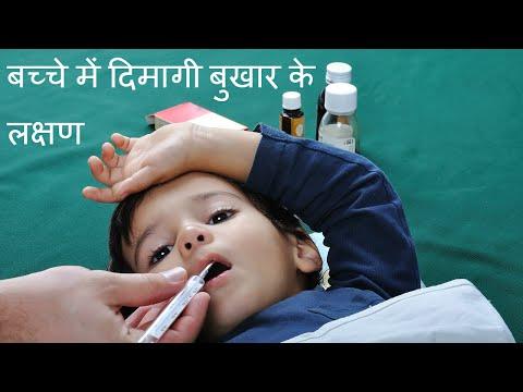 Brain fever and its symptoms in hindi/ बच्चों में दिमागी बुखार के लक्षण