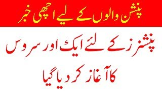 Good news for EOBI pensioners | government employees of Pakistan