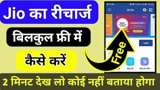 JIO RECHARGE FREE ₹399 | LATEST 2019 TRICK | JIO का