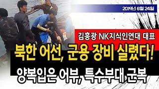 충격 특종!!! 북한 어선, 군용 장비 실렸다!!! (김흥광 NK지식인연대 대표) / 신의한수