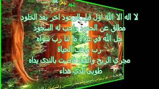 لا اله الا الله اول قبل الوجود اخر بعد الخلود مطلق عن الحدود