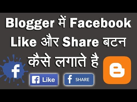 How To Add Facebook Like Button To Every Post in Blogger