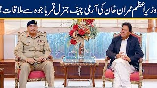 PM Imran Khan Important Meeting With Army Chief Gen Bajwa