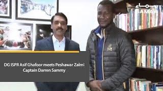 DG ISPR Asif Ghafoor meets Peshawar Zalmi captain Darren Sammy | SAMAA TV | February 05 , 2019