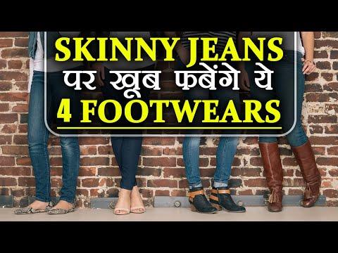 Foot-Wears For Skinny Jeans | स्किनी जींस पर खूब फबेंगे ये 4 फूटवेयर्स | BoldSky