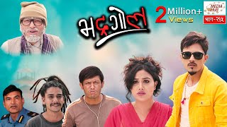 Bhadragol || Episode-215 || June-14-2019 || By Media Hub Official Channel