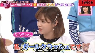 engsub 170629 twice interview in japan cute engsub 170629 twice interview in japan cute