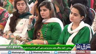 Benazir Bhutto Women University, Independence Day Celebrations|| Irshad Mashriq TV