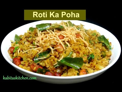 Roti Ka Poha Recipe | Leftover Roti or Chapati Poha | Useful Cooking Tip by Kabitaskitchen