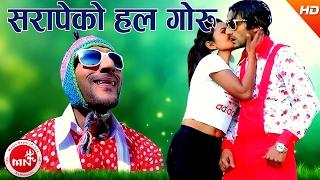 New Lok Dohori | Hal Goru Jhai - Khumraj Magar & Sita Singjali Magar | Ft.Sarape,Sova & Raj Aryan
